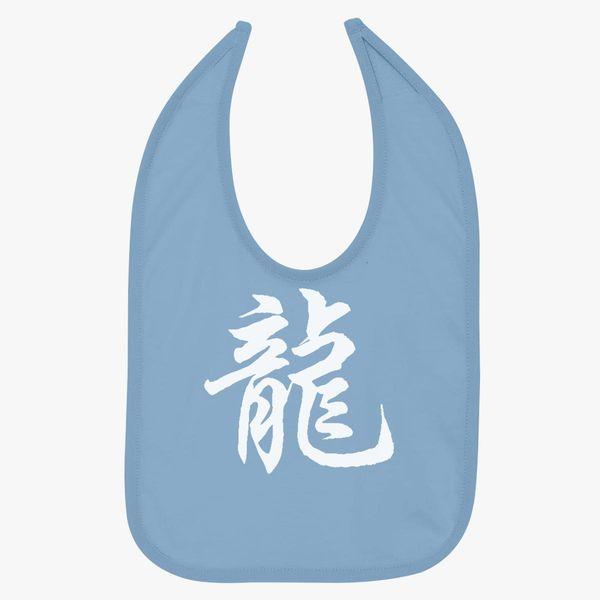 Chinese Zodiac Dragon Sign Baby Bib - Customon